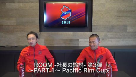 ROOM -社長の論説- 第3弾 〜PART 1〜 Pacific Rim Cup