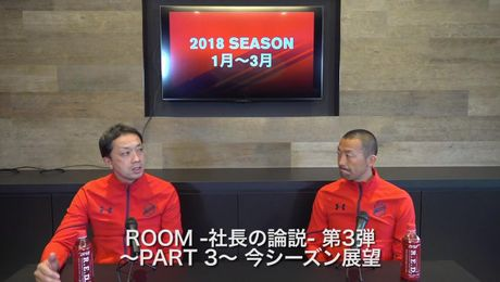 ROOM -社長の論説- 第3弾 〜PART 3〜 今シーズン展望
