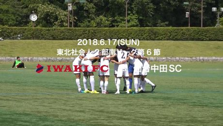 《HIGHLIGHT》6月17日(日)東北社会人サッカー2部南リーグ vs仙台中田SC