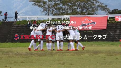 《HIGHLIGHT》東北社会人サッカー2部南リーグ第16節 いわきFC vs 大山サッカークラブ