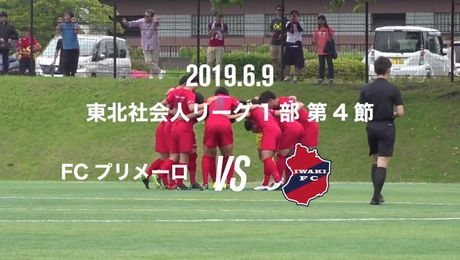 【HIGHLIGHT】2019年6月9日 東北社会人サッカーリーグ1部 第4節 いわきFC VSFCプリメーロ