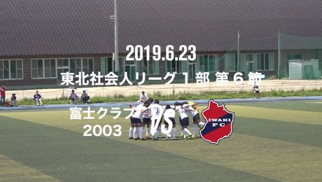 【HIGHLIGHT】2019年6月23日 東北社会人サッカーリーグ1部 第6節 いわきFC VS 富士クラブ2003