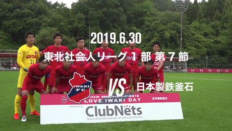 【HIGHLIGHT】2019年6月30日 東北社会人サッカーリーグ1部 第7節 いわきFC VS 日本製鉄釜石