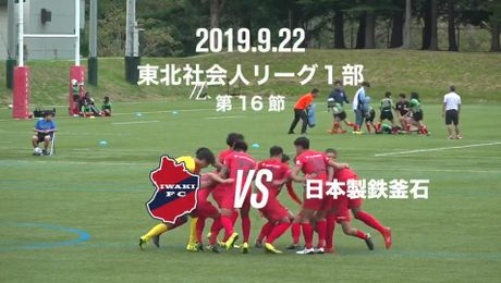 【HIGHLIGHT】2019年9月22日 東北社会人サッカーリーグ1部 第16節 いわきFC VS 日本製鉄釜石