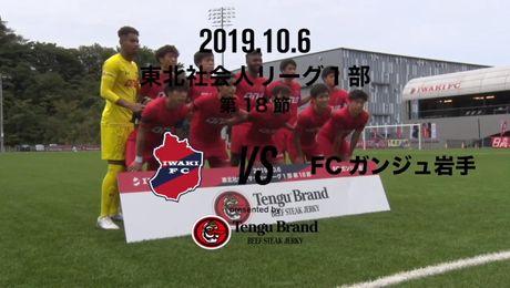 【HIGHLIGHT】2019年10月6日 東北社会人サッカーリーグ1部 第18節 いわきFC VS FCガンジュ岩手