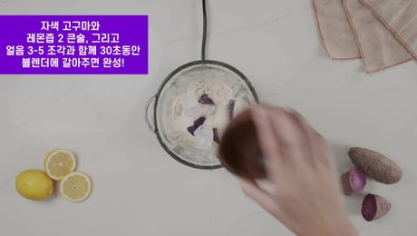 자색고구마&레몬 단백질 쉐이크