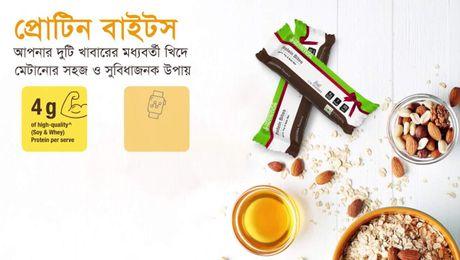 Protein Bite - Bengali