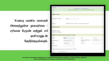 FSSA Registration process - Tamil