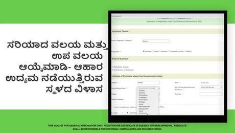 FSSA Registration process - Kannada