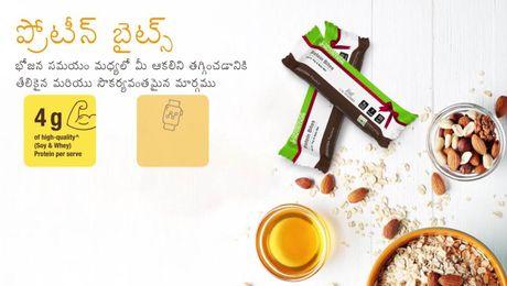 Protein Bites-Telugu