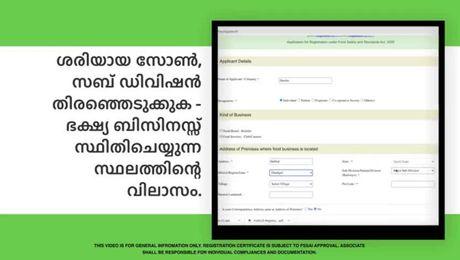 FSSA Registration process - Malayalam