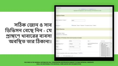 FSSA Registration process - Bengali