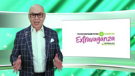 """Видео """"Экстраваганза 2021 онлайн"""" - подробности о мероприятии с Олегом Апельфельдом"""