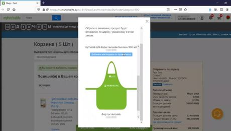 Добавление подарка по акции при размещении заказа на сайте by.myherbalife.by
