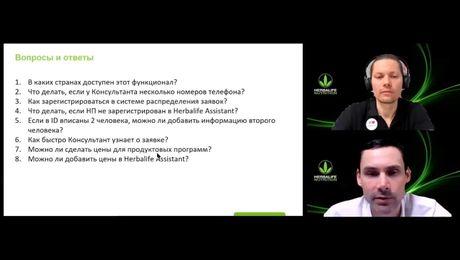 Вебинар «herbalife.ru: цены и предзаказ»