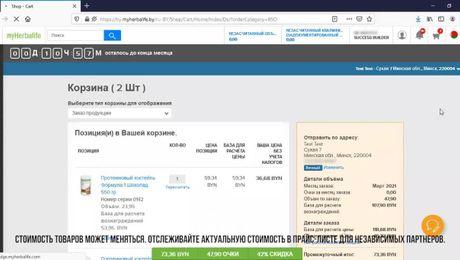 Размещение и оплата заказа на сайте by.myherbalife.by