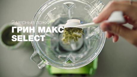 Как приготовить Грин Макс Select?
