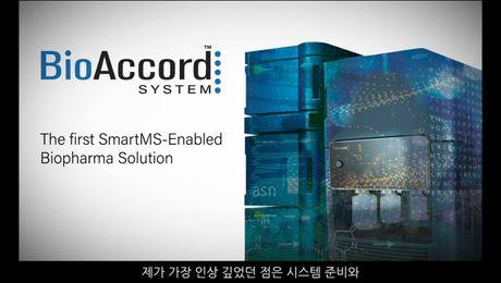 분석 전문가가 들려주는 BioAccord 시스템 사용 경험
