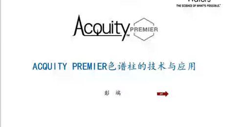 【网络讲座】ACQUITY PREMIER在线技术应用分享