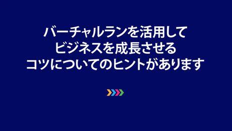 リーダーによる2020年バーチャルランの活用方法説明動画