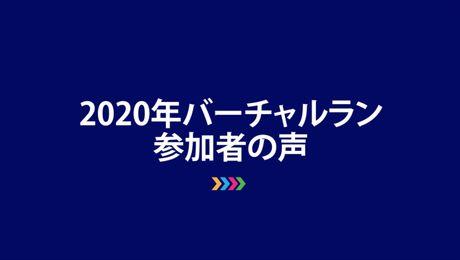 2020年バーチャルラン参加者による参加促進動画