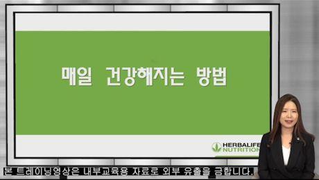 2021 2월 킥오프미팅 제품트레이닝 – 균형잡힌 영양