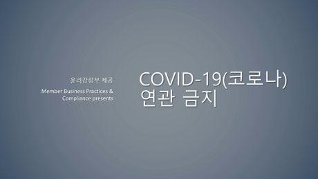 COVID-19(코로나) 연관 금지