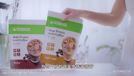 賀寶芙金質冰咖啡-淬煉品味 金質營養(產品影片)