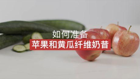 亚洲风味食谱 - 苹果和黄瓜纤维奶昔