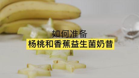 亚洲风味食谱 - 杨桃和香蕉益生菌奶昔