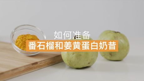 亚洲风味食谱 - 番石榴和姜黄蛋白奶昔