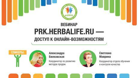PRK.herbalife.ru – доступ к онлайн возможностям