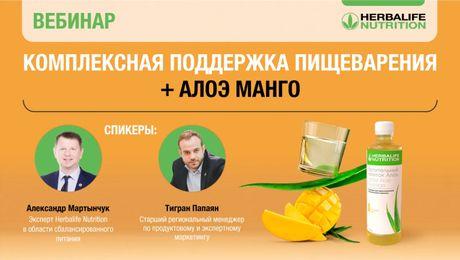 Комплексная поддержка пищеварения + алоэ манго