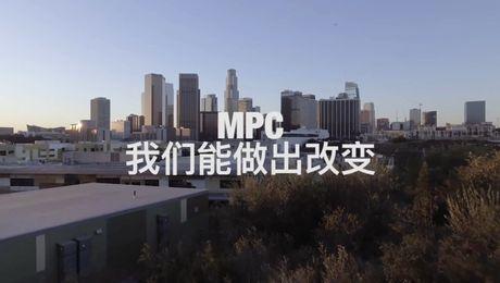 MPC: 我们能做出改变