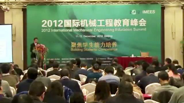 International Engineering Education Summit in China